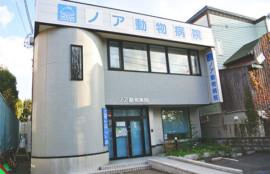札幌市豊平区 ノア動物病院   札幌動物病院検索ナビ